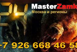 «MasterZamka» - круглосуточное вскрытие любых замков!
